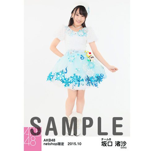 AKB48 2015年10月度 net shop限定個別生写真5枚セット 坂口渚沙 (5)