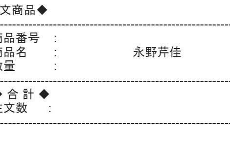 永野芹佳 gk2