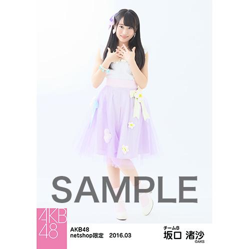 AKB48 2016年3月度 net shop限定個別生写真 「パステル衣装」5枚セット 坂口渚沙 (5)
