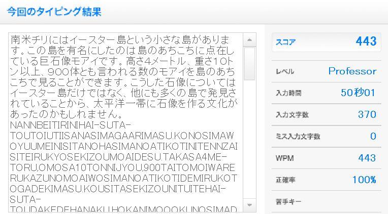 イータイピング長文443 プロフェッサー 正確率100% WPM443