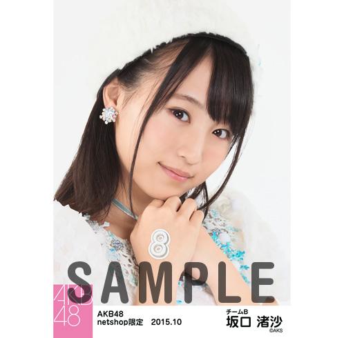 AKB48 2015年10月度 net shop限定個別生写真5枚セット 坂口渚沙 (1)
