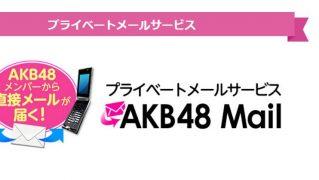 今とってるモバメ11人について オススメとか傾向とか [AKB48、乃木坂46、NMB48、HKT48]  (2)