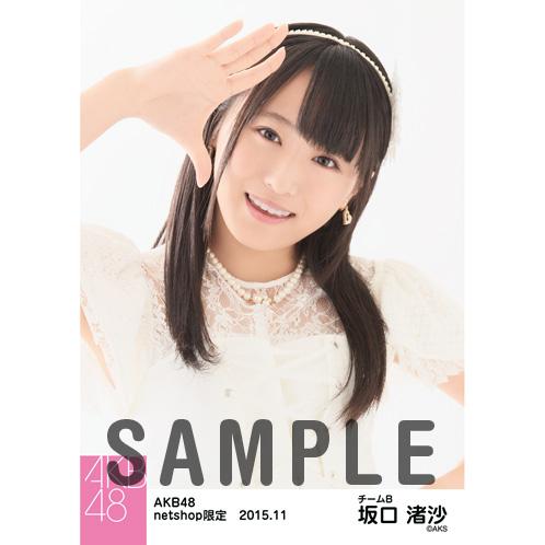 AKB48 2015年11月度 net shop限定個別生写真5枚セット 坂口渚沙 (2)
