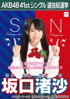 AKB48 公式生写真 僕たちは戦わない 劇場盤特典 【坂口渚沙】