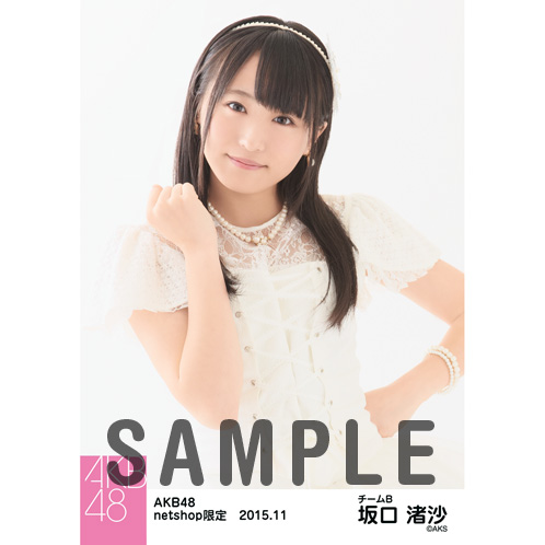 AKB48 2015年11月度 net shop限定個別生写真5枚セット 坂口渚沙 (3)