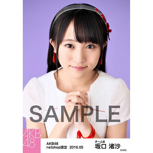 AKB48 2016年5月度 net shop限定個別生写真 「僕たちは戦わない 衣装」5枚セット 坂口渚沙 (2)