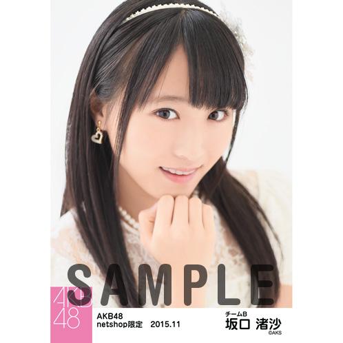 AKB48 2015年11月度 net shop限定個別生写真5枚セット 坂口渚沙 (1)