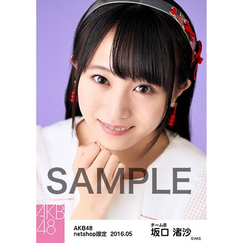 AKB48 2016年5月度 net shop限定個別生写真 「僕たちは戦わない 衣装」5枚セット 坂口渚沙 (1)