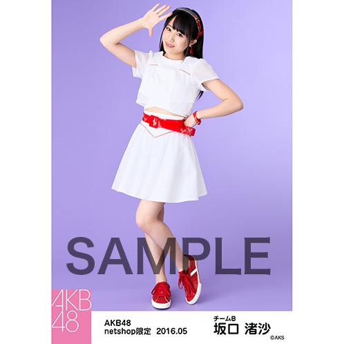 AKB48 2016年5月度 net shop限定個別生写真 「僕たちは戦わない 衣装」5枚セット 坂口渚沙 (5)