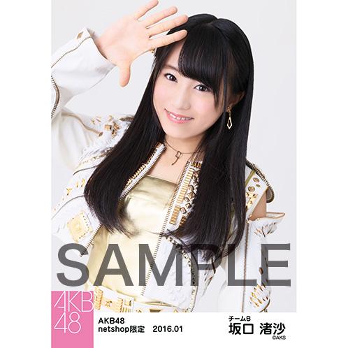 AKB48 2016年1月度 net shop限定個別生写真5枚セット 坂口渚沙 (2)