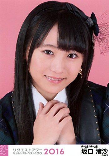 AKB48 公式生写真 単独リクエストアワー 2016 ランダム 【坂口渚沙】