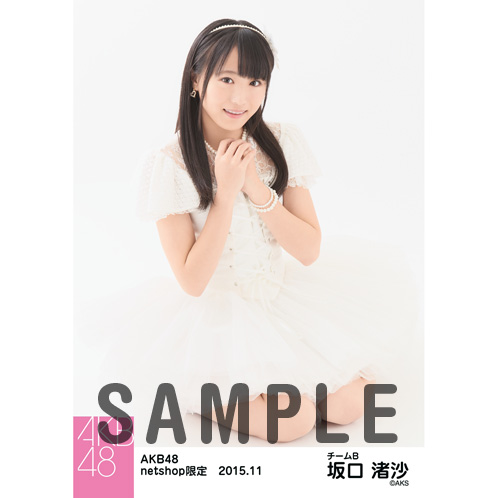AKB48 2015年11月度 net shop限定個別生写真5枚セット 坂口渚沙 (4)