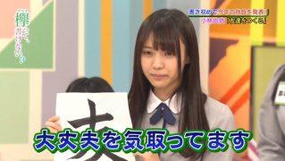 けやかけ#14小林由依シーンまとめ 書き初め大会 [欅坂46 欅って、書けない?] (8)