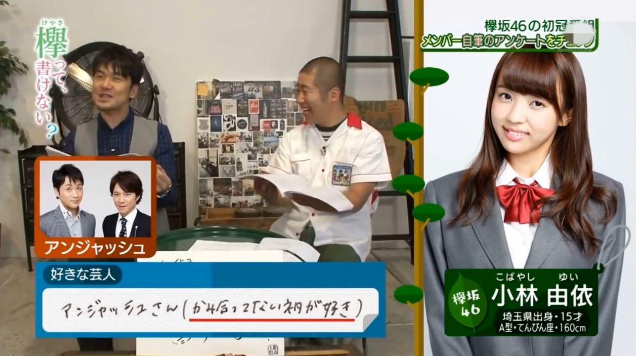 ゆいぽん(小林由依)の自撮り自己紹介 [欅坂46 欅って、書けない?] (17)