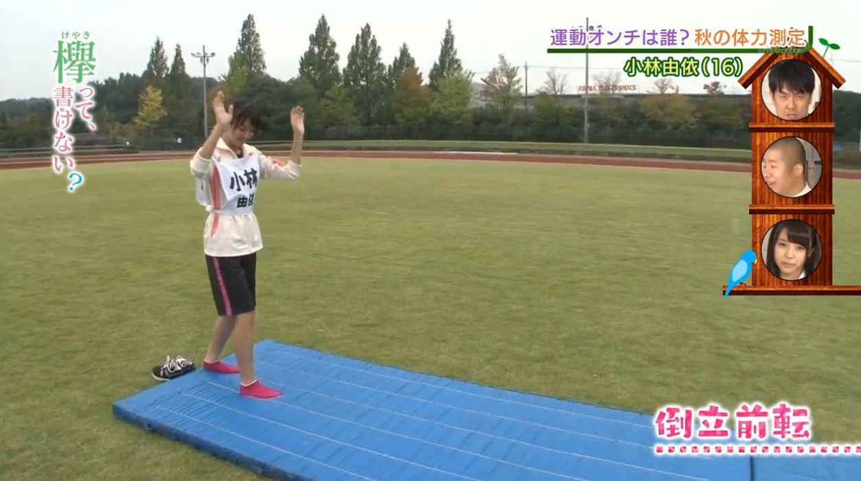 ゆいぽん(小林由依)の体力測定の結果 [欅坂46 欅って、書けない?] (15)