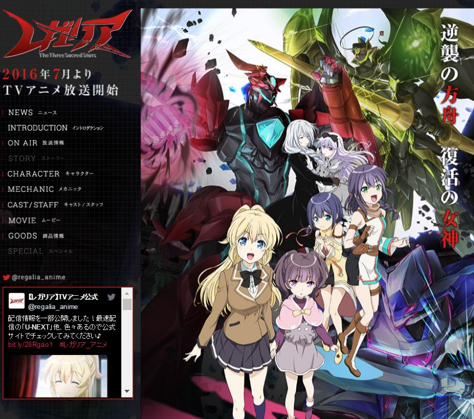 レガリア The Three Sacred Stars update! 2016夏アニメ