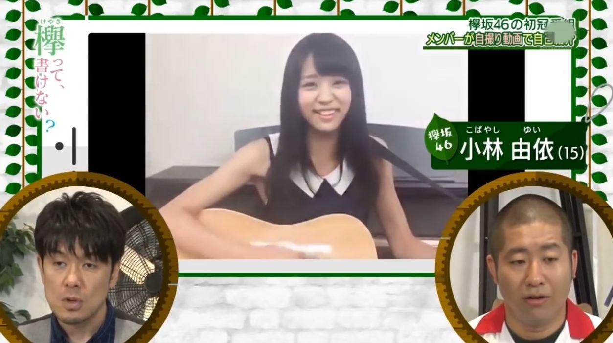 ゆいぽん(小林由依)の自撮り自己紹介 [欅坂46 欅って、書けない?] (9)