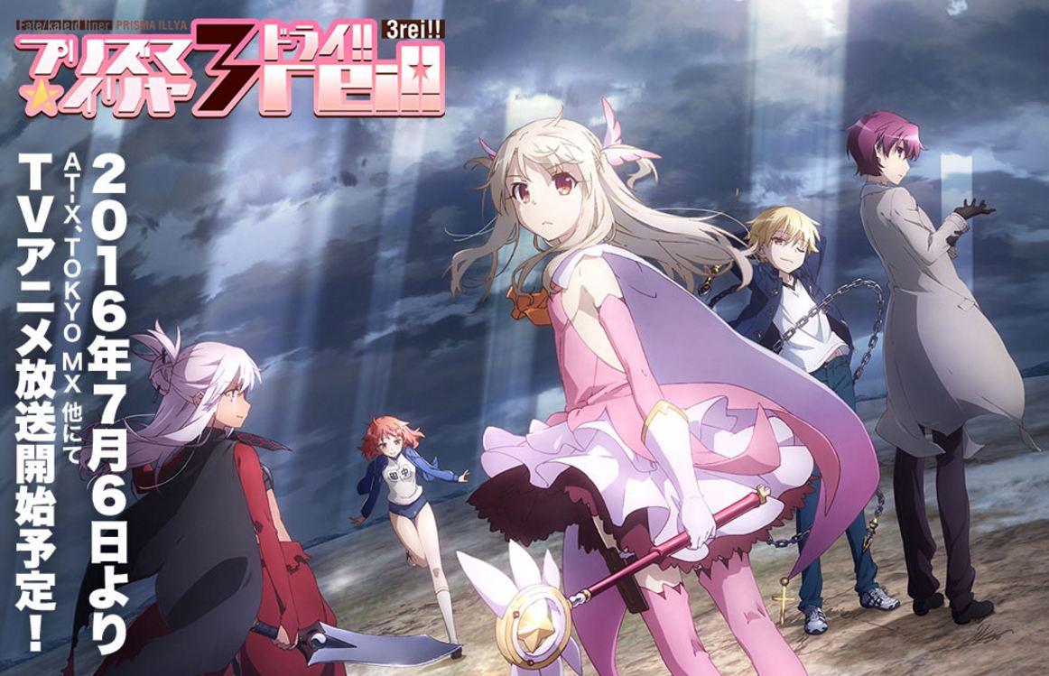 Fatekaleid liner プリズマ☆イリヤ ドライ!! 2016夏アニメ