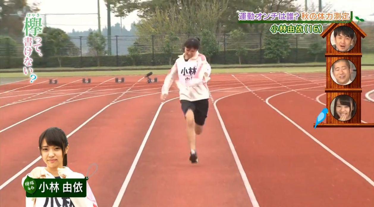 ゆいぽん(小林由依)の体力測定の結果 [欅坂46 欅って、書けない?] (7)