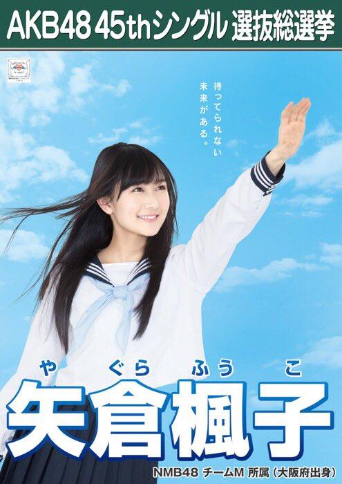 投票して良かった。ふぅちゃん(矢倉楓子)が凄く喜んでいるから [AKB総選挙2016速報24位] (1)