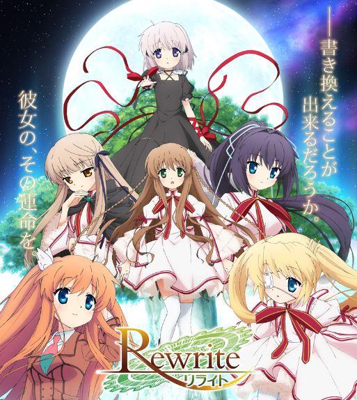 Rewrite(リライト) 2016夏アニメ