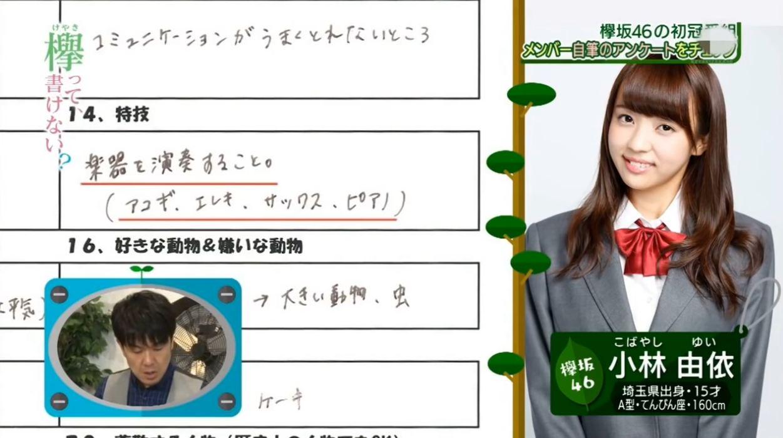 ゆいぽん(小林由依)の自撮り自己紹介 [欅坂46 欅って、書けない?] (13)