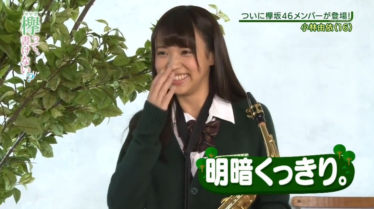 けやかけ#4小林由依シーンまとめ [アルトサックス演奏 欅坂46って、書けない? スタジオ初登場] (5)