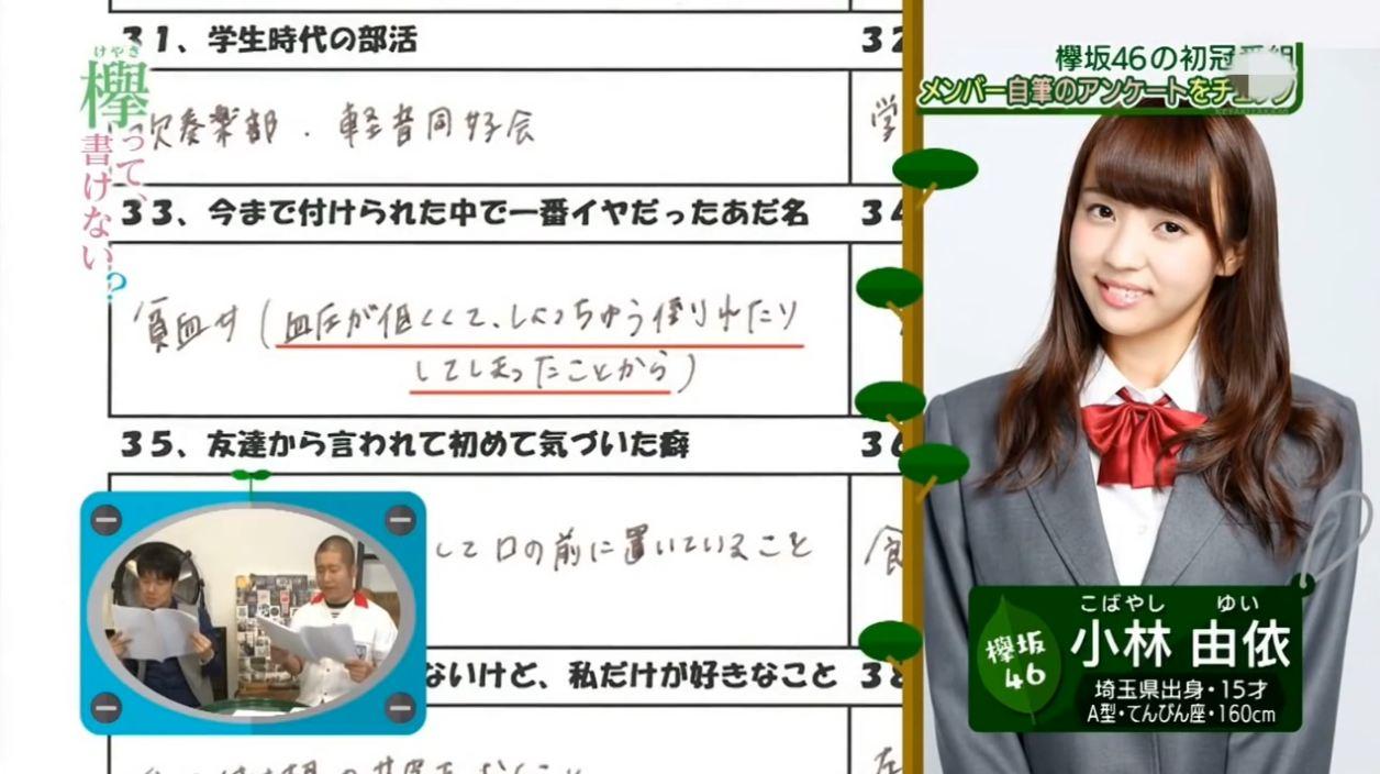 ゆいぽん(小林由依)の自撮り自己紹介 [欅坂46 欅って、書けない?] (16)