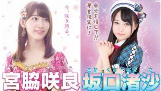 宮脇咲良 坂口渚沙 総選挙ポスター