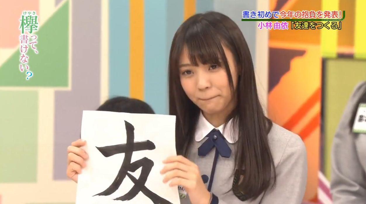 けやかけ#14小林由依シーンまとめ 書き初め大会 [欅坂46 欅って、書けない?] (12)
