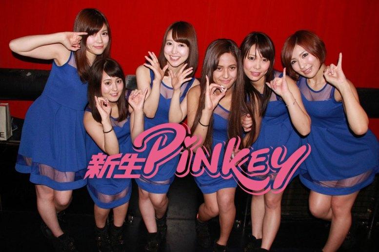 新生PINKEY