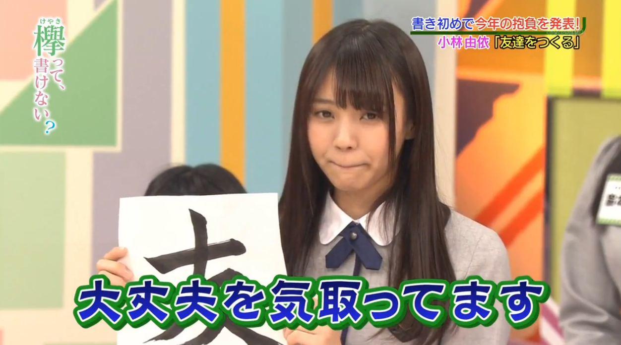 けやかけ#14小林由依シーンまとめ 書き初め大会 [欅坂46 欅って、書けない?] (9)