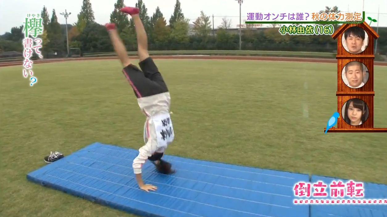 ゆいぽん(小林由依)の体力測定の結果 [欅坂46 欅って、書けない?] (16)