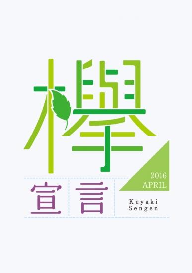 欅宣言 2016 JULY 小林由依  生写真(2)