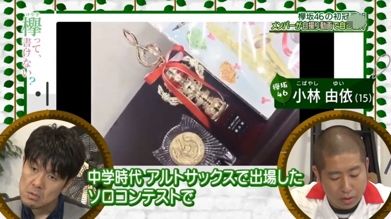 ゆいぽん(小林由依)の自撮り自己紹介 [欅坂46 欅って、書けない?] (11)