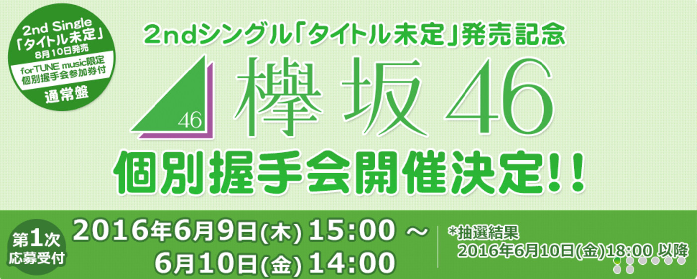 欅坂46セカンドシングル個別握手の応募受付きたぁああ!![ゆいぽん(小林由依)]