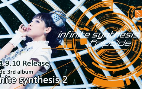fripSide(南條愛乃) infinite_synthesis_2