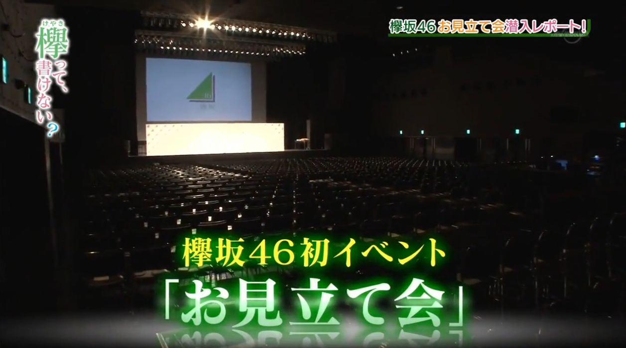 けやかけ#9小林由依シーンまとめ お見立て会 [欅って、書けない?] (1)