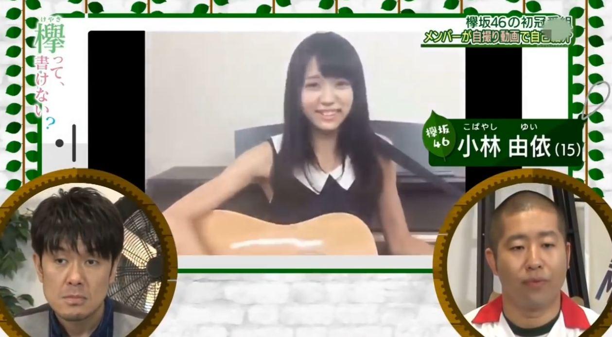 ゆいぽん(小林由依)の自撮り自己紹介 [欅坂46 欅って、書けない?] (7)
