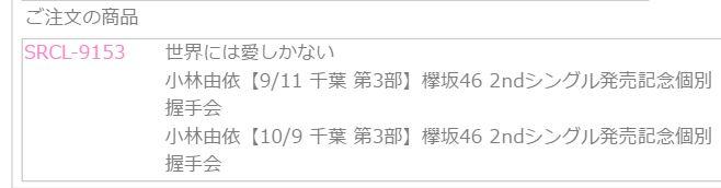 ゆいぽん(小林由依)の個別握手を7種買った~ [欅坂46 世界には愛しかない 2次] (2)