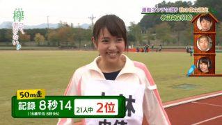 ゆいぽん(小林由依)の体力測定の結果 [欅坂46 欅って、書けない?] (9)