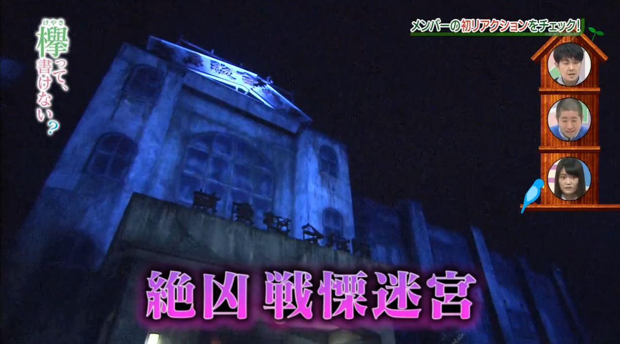 けやかけ#13小林由依シーンまとめ お化け屋敷 リアクションチェック[欅坂46 欅って、書けない?] (1)