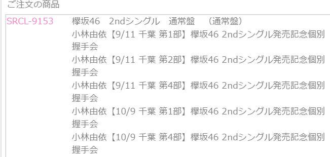ゆいぽん(小林由依)の個別握手を7種買った~ [欅坂46 世界には愛しかない 2次] (1)