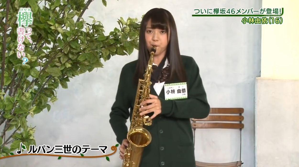 けやかけ#4小林由依シーンまとめ [アルトサックス演奏 欅坂46って、書けない? スタジオ初登場] (4)
