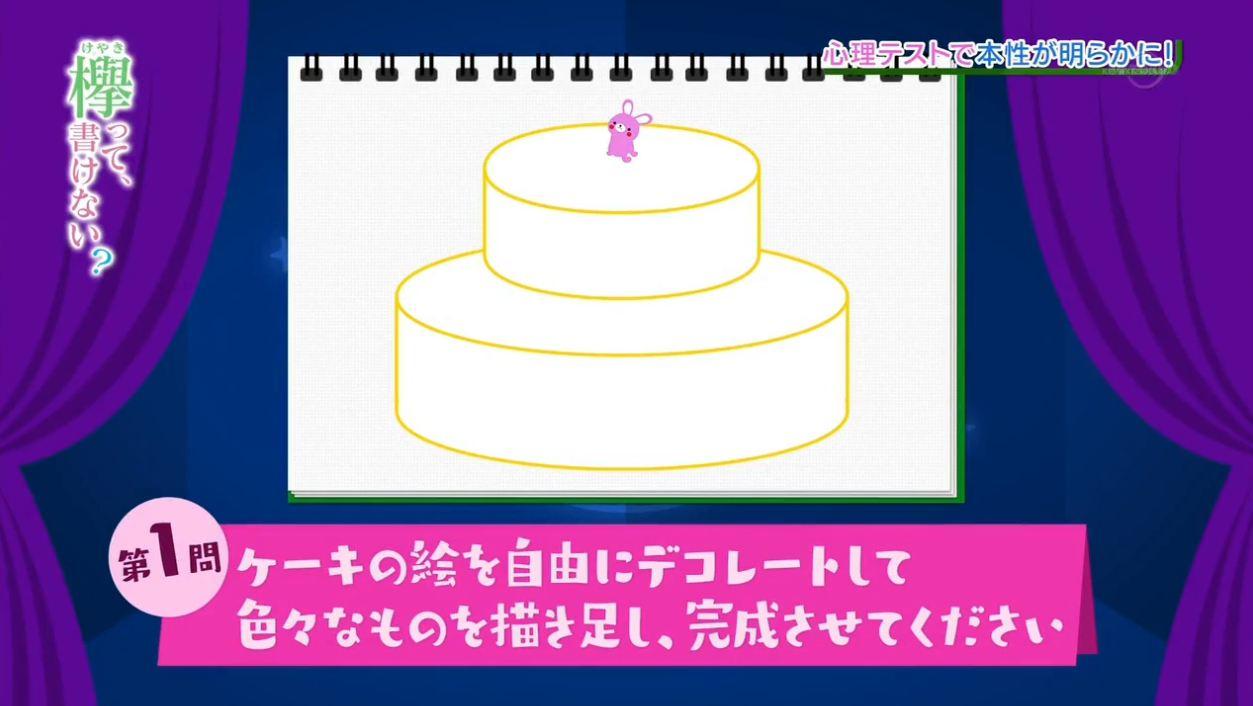 けやかけ#10~11 小林由依シーンまとめ 初めての心理テスト [欅って、書けない?] (2)