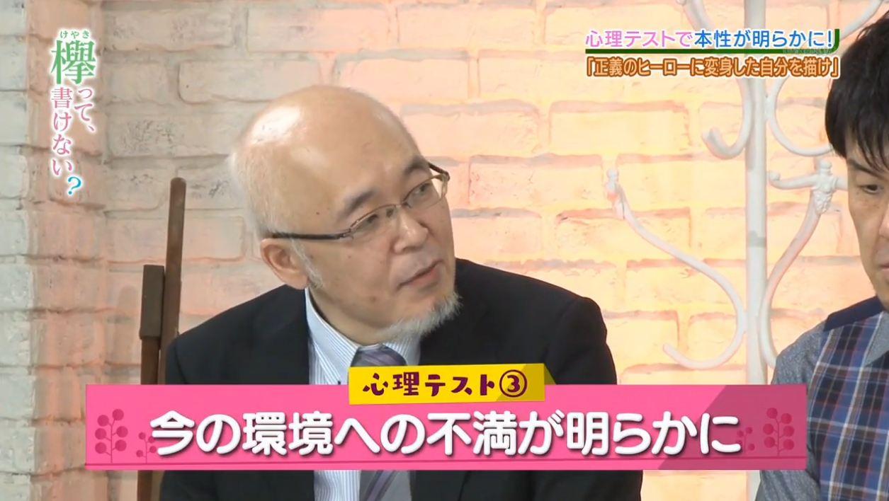 けやかけ#10~11 小林由依シーンまとめ 初めての心理テスト [欅って、書けない?] (32)