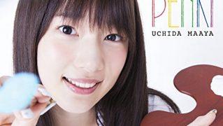 内田真礼の歌声が世界で一番好きだ!あらゆる属性の上位互換で理想の声優だ![ ギミー!レボリューション]   (3)