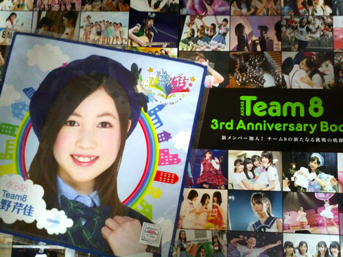 【永野芹佳】チーム8のSSAで最前列! 3周年前夜祭さいたまスーパーアリーナ