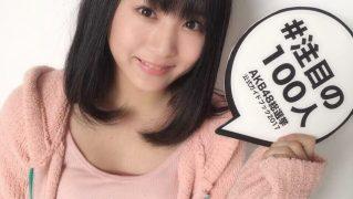 AKB48 総選挙ガイドブック2017 注目の100人 水着 (26) 坂口渚沙